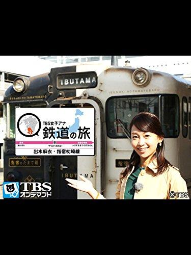 TBS女子アナ 鉄道の旅「出水麻衣・指宿枕崎線」【TBSオンデマンド】