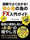 会社に依存しないお金の増やし方 図解でよく分かる!初心者の為のFX入門ガイド マネーシリーズ (SMART BOOK)