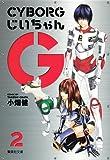 CYBORGじいちゃんG 2 (集英社文庫 お 55-5)