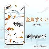 iPhone 4S/4対応 携帯ケース【318金魚すくい】