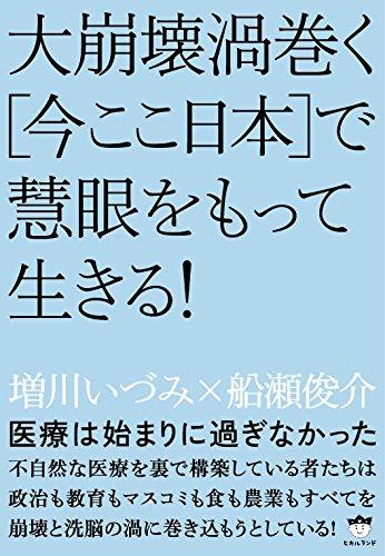 医療は始まりに過ぎなかった 大崩壊渦巻く[今ここ日本]で慧眼をもって生きる!