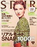SPUR (シュプール) 2014年 6月号
