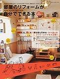 部屋のリフォームが自分でできる本―失敗しない!安くできる! (Gakken Interior Mook)