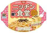 (お徳用ボックス) 日清 ニッチン食堂 たらこクリームパスタ 99g×12食
