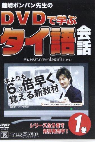 ポンパン・レプナグ先生のDVDで学ぶタイ語会話 1 (DVD)