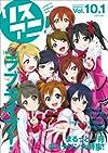 リスアニ! Vol.10.1 別冊キャラクター・ソング