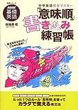 NHK基礎英語 中学英語完全マスター 「意味順」書き込み練習帳 (語学シリーズ)