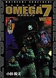 OMEGA7 Vol. / 小林 源文 のシリーズ情報を見る