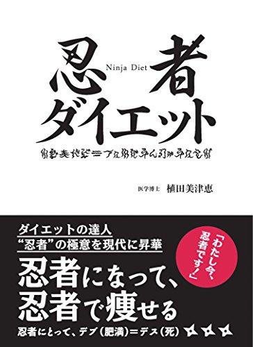 忍者ダイエット ([実用品])