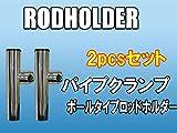ロッドホルダー クランプオンシングルロッドホルダー(旧タイプ) 2pcs セット
