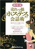 [オーディオブックCD] 銀座流 売れっ娘ホステスの会話術 (<CD>)