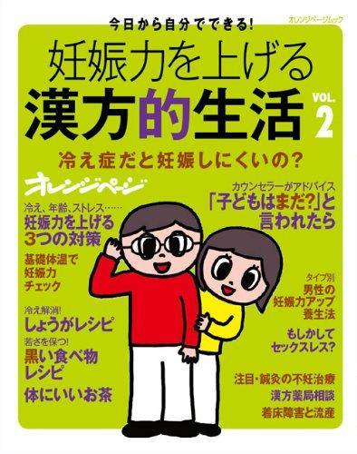 妊娠力を上げる漢方的生活Vol.2