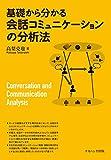 基礎から分かる会話コミュニケーションの分析法