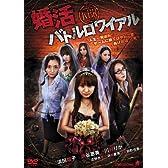 婚活バトルロワイアル [DVD]