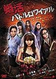 婚活バトルロワイアル[DVD]