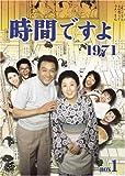 �u���Ԃł��� 1971 BOX1[TCED-0020][DVD]�v