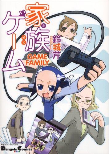 家族ゲーム (Dengeki Comics EX—電撃4コマコレクション)