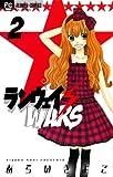 ランウェイ・WARS(2) (フラワーコミックス)