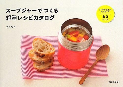 スープジャーでつくる 感動レシピカタログ