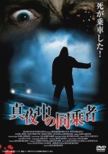 真夜中の同乗者 [DVD]
