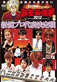 麻雀最強戦2012 新鋭プロ代表決定戦 上巻 [DVD]