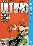 機巧童子ULTIMO 1 (ジャンプコミックスDIGITAL)