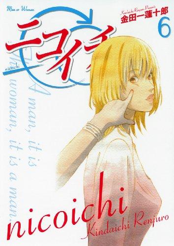 ニコイチ 6 (ヤングガンガンコミックス)