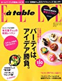 ELLE a table (エル・ア・ターブル) 2011年 01月号 [雑誌]