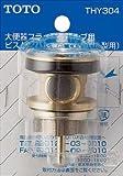 TOTO 大便器フラッシュバルブ用ピストンバルブ部(T150A型用) THY304