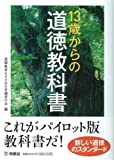 13歳からの道徳教科書