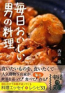 毎日おいしい 男の料理 (中経の文庫)