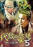 代紋の墓場5 [DVD]