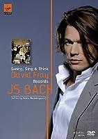 David Fray Records JS Bach