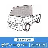 軽トラック用 フロントボディーカバー ハーフタイプ K-H
