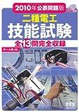 2010年公表問題版 二種電工技能試験 ―DVD付き―
