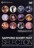 SAPPOROショートフェスト セレクション [DVD]