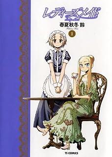 レディーズメイド 1 (TSコミックス)