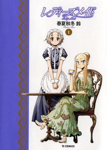 レディーズメイド 1巻 (TSコミックス)