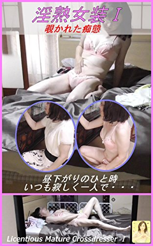淫熟女装Ⅰ覗かれた痴態