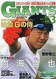 月刊 GIANTS (ジャイアンツ) 2013年 03月号 [雑誌]