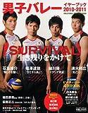 男子バレー イヤーブック2010-2011 (ブルーガイド・グラフィック)