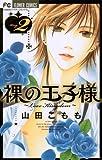 裸の王子様(2) (フラワーコミックス)