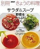 サラダ&スープ野菜をたっぷり、おいしく