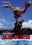 ゴジラ・エビラ・モスラ 南海の大決闘 [DVD]