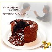 バレンタイン フォンダンショコラ◆ふたりで食べるバレンタインチョコレート♪  2セット