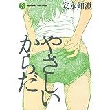 Amazon.co.jp: やさしいからだ 3 (ビームコミックス) 電子書籍: 安永 知澄: Kindleストア