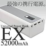 Universal Power Bank EX 52000mAh