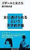ゴダールと女たち (講談社現代新書)