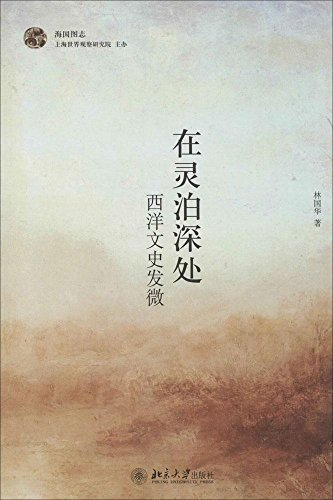 Disposition of sealand. deep in the spirit to berth: western literature and history(Chinese Edition) PDF