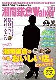 湘南鎌倉ウォーカー2011